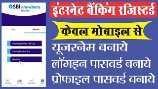 [Hindi ] First Time Internet Banking With SBI Anywhere Personal  App Full Details