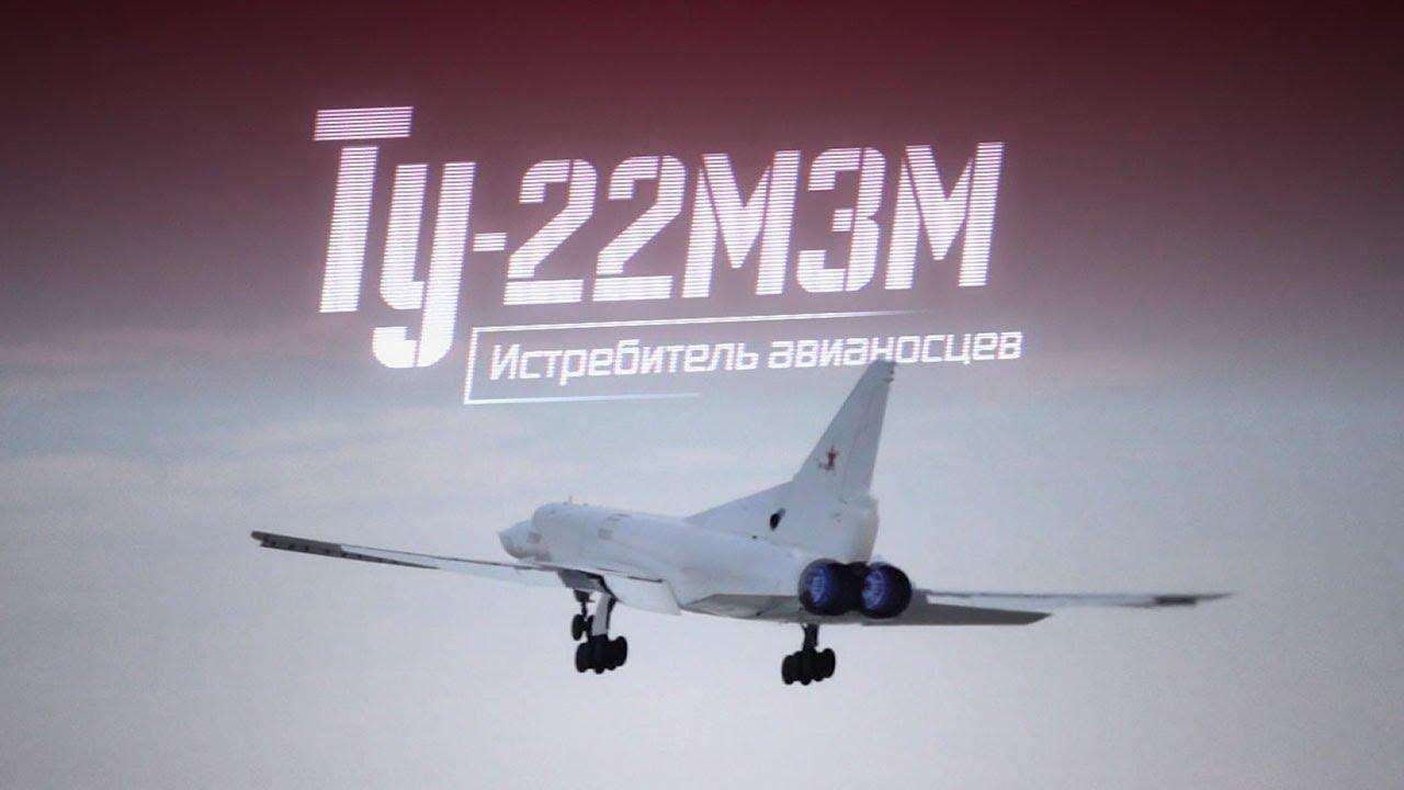 Военная приемка: Ту-22МЗМ - истребитель авианосцев