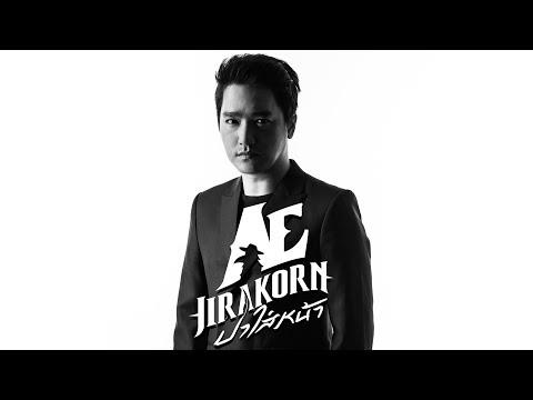 ปาใส่หน้า - เอ๊ะ จิรากร【OFFICIAL MV】