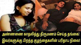 அண்ணனை திருமணம் செய்த தங்கை! இவர்களுக்கு பிறந்த குழந்தைகளின் பரிதாப நிலை!   Tamil Trending News