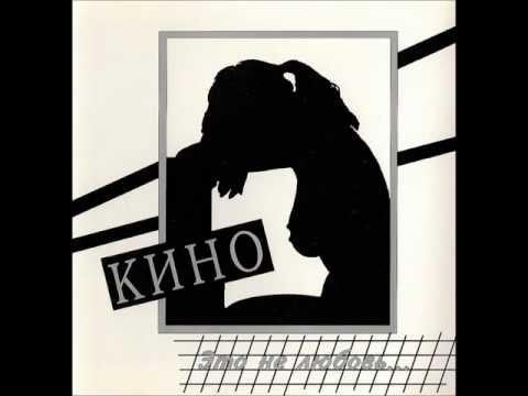 Kino - Sasha / Кино - Саша