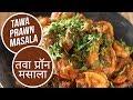Tawa Prawn Masala | तवा प्रॉन मसाला | Sanjeev Kapoor Khazana