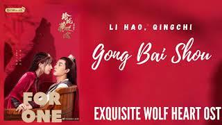 Li Hao, Qingchi – Gong Bai Shou (Exquisite Wolf Heart OST)