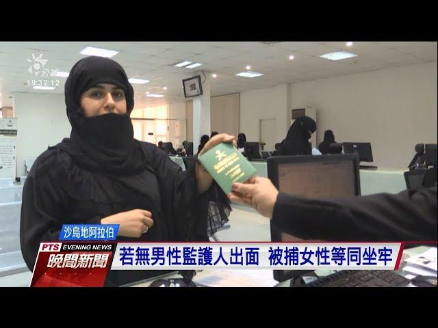 女性受限多 沙國鬆綁「男性監護人制度」
