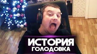 """ИСТОРИЯ """"ГОЛОДОВКА"""""""