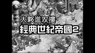 Cheap世紀帝國-比賽 雲 vs 前世界第一 DauT