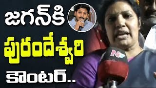 Purandeswari Counter to YS Jagan over his comments on BJP-..