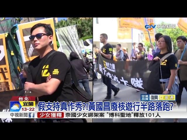 """假反對真作秀 ! 名嘴:黃國昌""""遇金主""""政策就轉彎"""