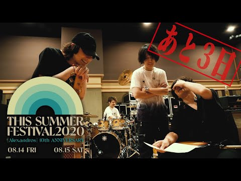 [Alexandros] - ROAD TO THIS SUMMER FESTIVAL 2020 vol.2