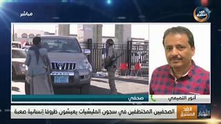 أنور التميمي: على نقابة الصحفيين مخاطبة المنظمات الحقوق ...