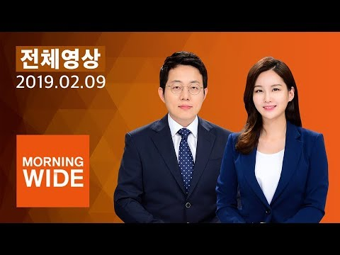 다시보는 모닝와이드 2/9(토) - 돌아온 비건, 오늘 협상 결과 공유…한·일 외교 연쇄 회동 / SBS