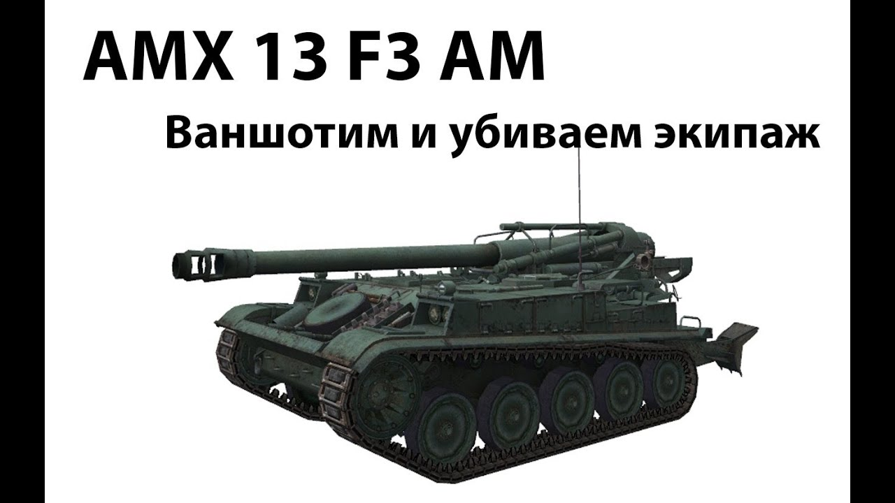 AMX 13 F3 AM - Ваншотим и убиваем экипаж
