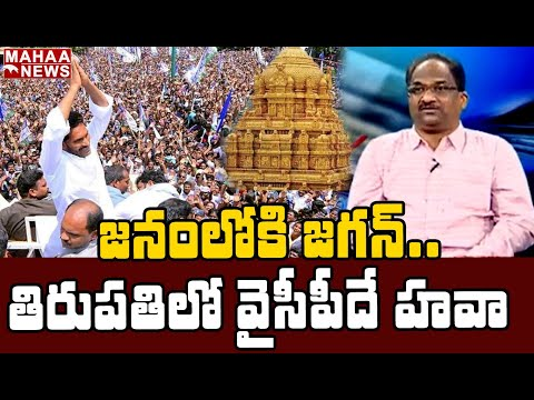 Tirupati by-poll: CM Jagan will never campaign for losing seat, opines Prof Nageshwar