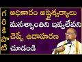 అధికారం అష్టైశ్వర్యాలు  మనశ్శాంతిని ఇవ్వలేవని చెప్పే చక్కటి ఉదాహరణ చూడండి  Garikapati Latest Speech