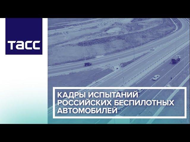 Кадры испытаний российских беспилотных автомобилей