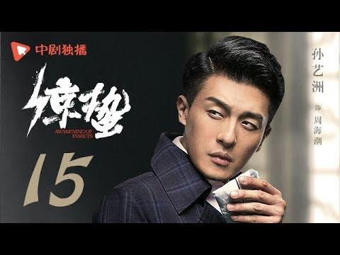 惊蛰 15(张若昀、王鸥、孙艺洲、阚清子 领衔主演)