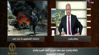 حقائق وأسرار - مصطفى بكري : أين الاخوان الارهابيون .. من قضية فلسطين ...