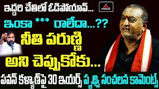 Prudhvi Raj Slams Chandrababu & Pawan Kalyan-Interview..