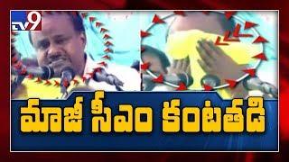 Watch: Ex-CM HD Kumaraswamy cries on stage..