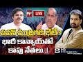 పవన్-ముద్రగడ భేటీ?.. భారీ కాన్వాయ్ తో కాపు నేతలు | #BigDiscussionWithVarma | 99TV