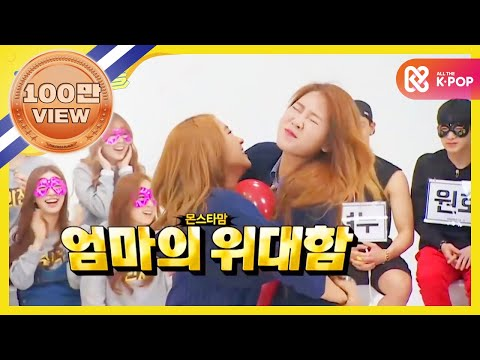 (Weekly Idol EP.201) SISTAR Soyu is MONSTA X mam?
