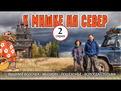 Вышний Волочек - Мышкин - Пошехонье - Вологда - Тотьма. К Мишке на север - 2 серия.
