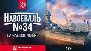 La Galissonnière. «НавоевалЪ» № 34