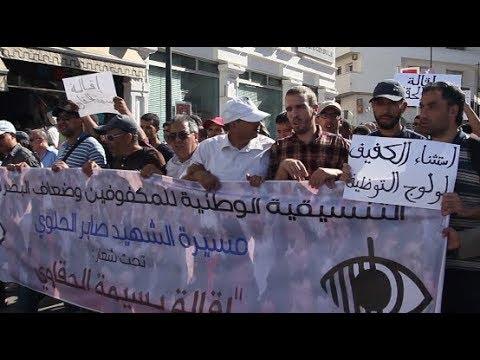مسيرة حاشدة للمكفوفين بالرباط للمطالبة بإقالة الحكومة