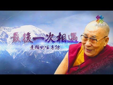 獨立特派員 第591集 (最後一次相遇-達賴喇嘛談生死及睡眠)