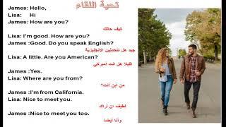 تنمية سماع وتحدث اللغة الانجليزية بطلاقة تحية اللقاء listen and speak
