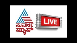 Suvarna News 24x7 Live TV streaming   Kannada News Live
