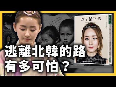 脫北女孩朴研美,是怎麼逃出北韓的?為了活下去,要付出什麼代價?《七七說書》EP014|志祺七七