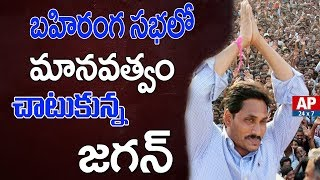 YS Jagan Request YCP Activists to Give Way to Auto for Women Patient | AP24x7