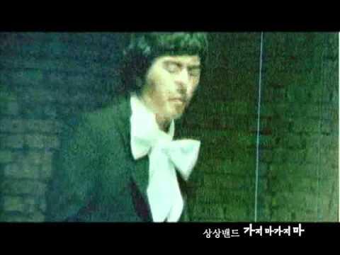 상상밴드(SangSang Band) _  가지마 가지마(Don't Go Don't Go) MV