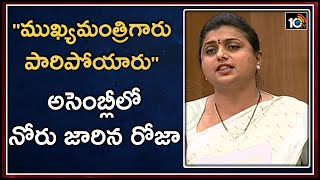 Viral Video: YCP MLA Roja tongue slips in Assembly..