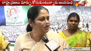 YS Jagan Will Fulfill All Promises- Jayasudha..