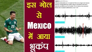 Fifa 2018 : Mexico fan celebration creates artificial earthquake in the country | वनइंडिया हिन्दी