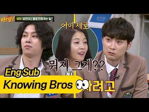 보아(BOA) 놀리는 막내라인 희철(Hee Chul)x경훈(Kyung Hoon)의 쿵짝(!)