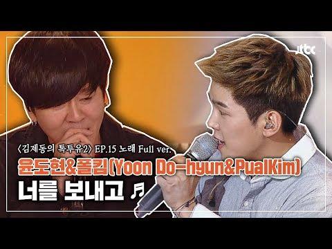 [풀버전] 윤도현&폴킴(Yoon Do-hyun & Paul Kim) '너를 보내고'♪ - 톡투유2 15회