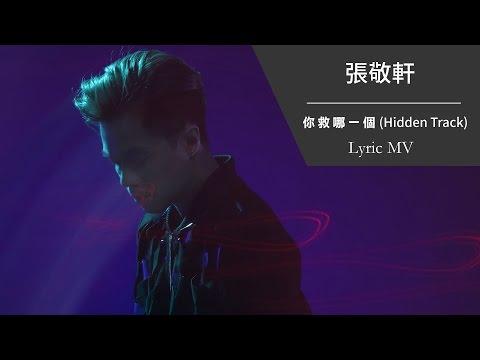張敬軒 Hins Cheung《你救哪一個 (Hidden Track)》 [Lyric MV]