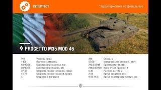 1.0+? Итальянские танки. Новая механика. Progetto M35 mod 46