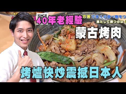 【精華版】蒙古烤肉40年老經驗 超猛製作過程震撼日本人