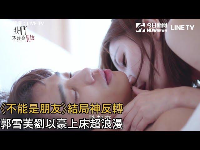郭雪芙淚崩認愛劉以豪 馮凱對「這段」不夠滿意