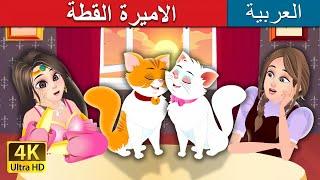 %d8%a7%d9%84%d8%a7%d9%85%d9%8a%d8%b1%d8%a9-%d8%a7%d9%84%d9%82%d8%b7%d8%a9-the-cat-princess-story-arabian-fairy-tales.jpg