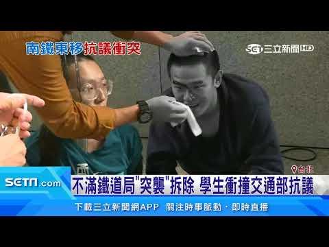 抗議南鐵東移!交通部前爆衝突12人遭壓制|三立新聞台