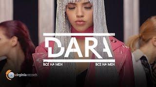 DARA - Vse Na Men (Official Video)