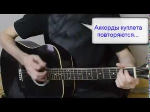 Вася, Браво, аккорды, гит.бой, кавер