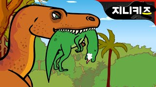 #26 헤레라사우루스 vs 피사노사우루스 | 트라이아스기 육식공룡 ★지니키즈 공룡세상