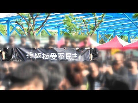 鳳山高中82周年校慶 上百學生穿黑衣抗議|20210417 公視晚間新聞