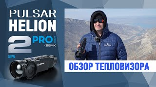 Обзор тепловизора Pulsar Helion 2 XP50 PRO